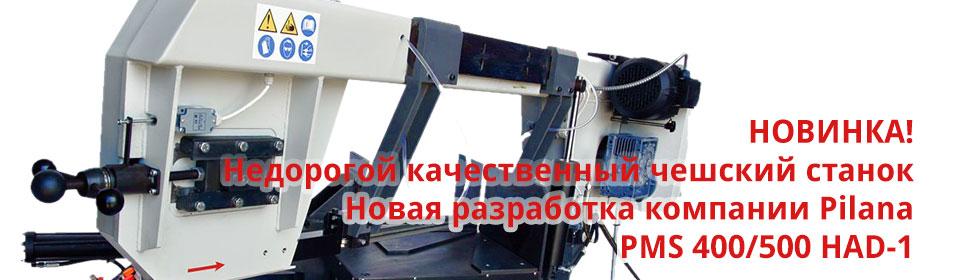 Недорогой чешский станок Pilana PMS 400/500 HAD-1